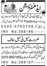 Daily Aaj Newspaper Sunday Classified Admin Jobs 2021