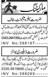 Daily Aaj Newspaper Sunday Classified Marketing Jobs 2021