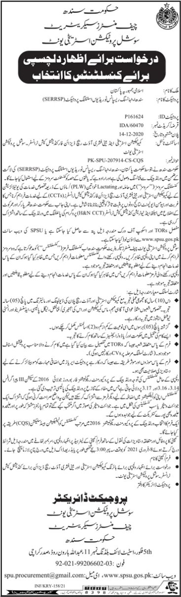 Sindh Social Protection Strategy Unit Karachi Jobs 2021