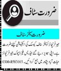 Mashriq Sunday Classified Sales Staff Jobs 17 Jan 2021