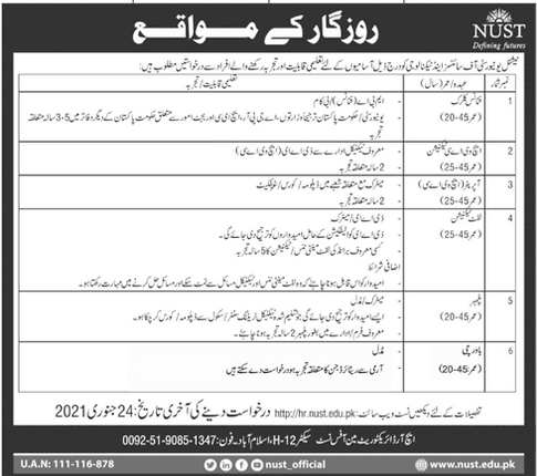National University of Science & Technology Job in Islamabad