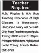 Nishat Boys High School Jobs 2021 in Multan