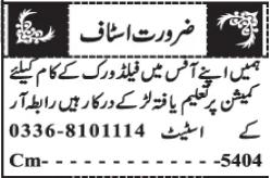 Office Field Work Jobs in Lahore