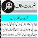 Sales Staff Jobs in Peshawar