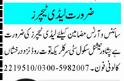 Lady Teacher Job in Peshawar