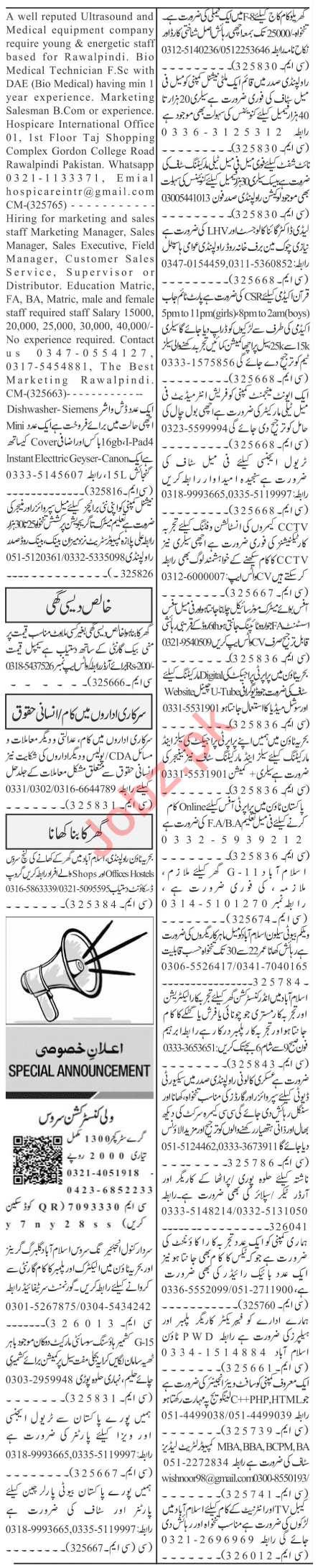 Daily Jang Sunday 17 January General Staff Jobs 2021 in Rwp