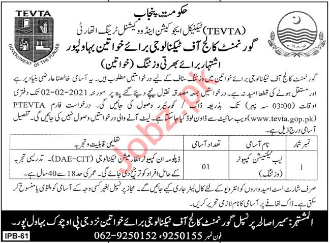 Government College of Technology for Women Bahawalpur Jobs