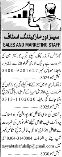 Daily Jang Sunday 17 January Sales Staff Jobs 2021 Karachi