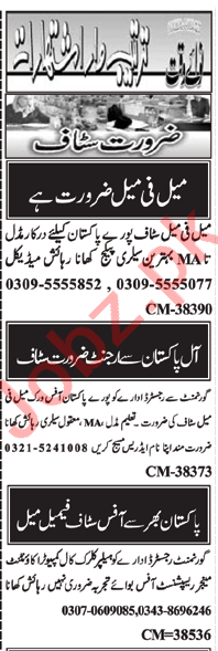 Assistant Manager & Call Operator Jobs 2021 in Islamabad