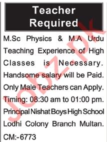 Physics Teacher & Urdu Teacher Jobs 2021 in Multan