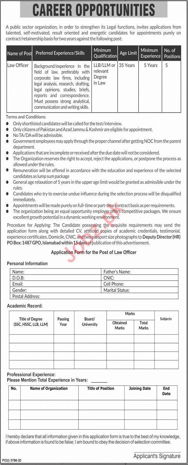 Law Officer Jobs 2021 in Public Sector Organization