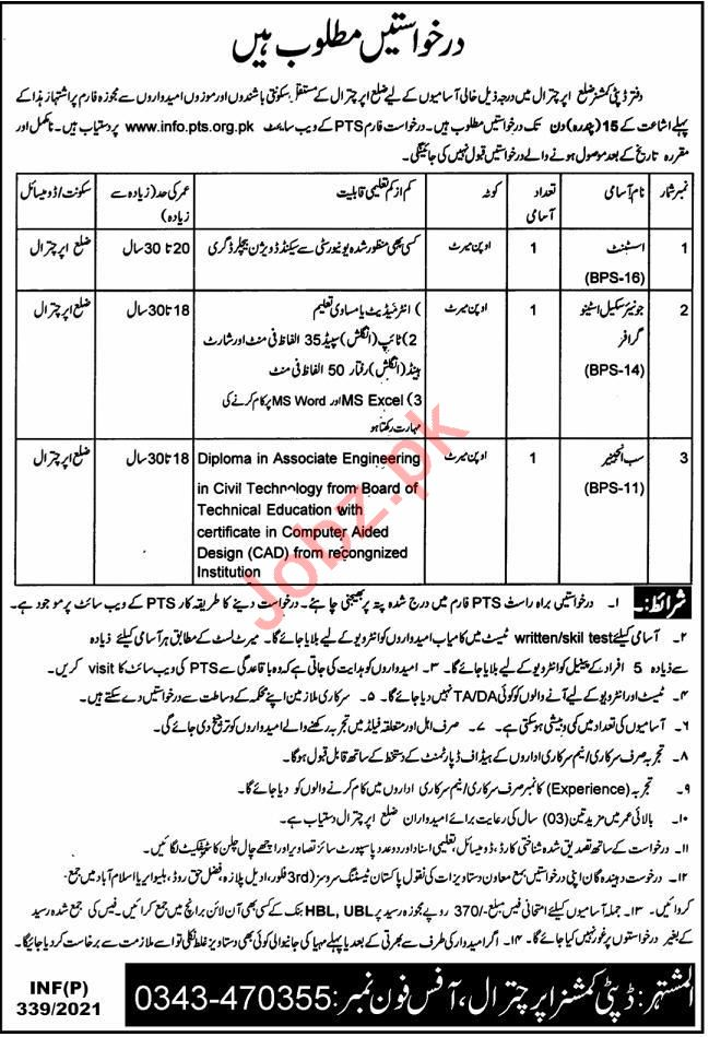 Deputy Commissioner DC Upper Chitral Jobs 2021 for Assistant