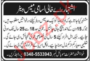 Mess Waiter Jobs 2021 in Public Sector Organization Multan