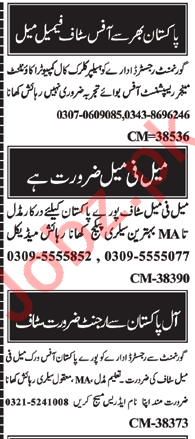 Assistant Manager & Receptionist Jobs 2021 in Islamabad