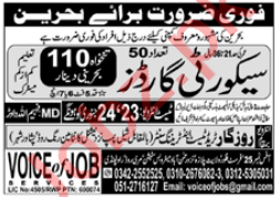 Security Guard Jobs Career Opportunity in Bahrain 2021