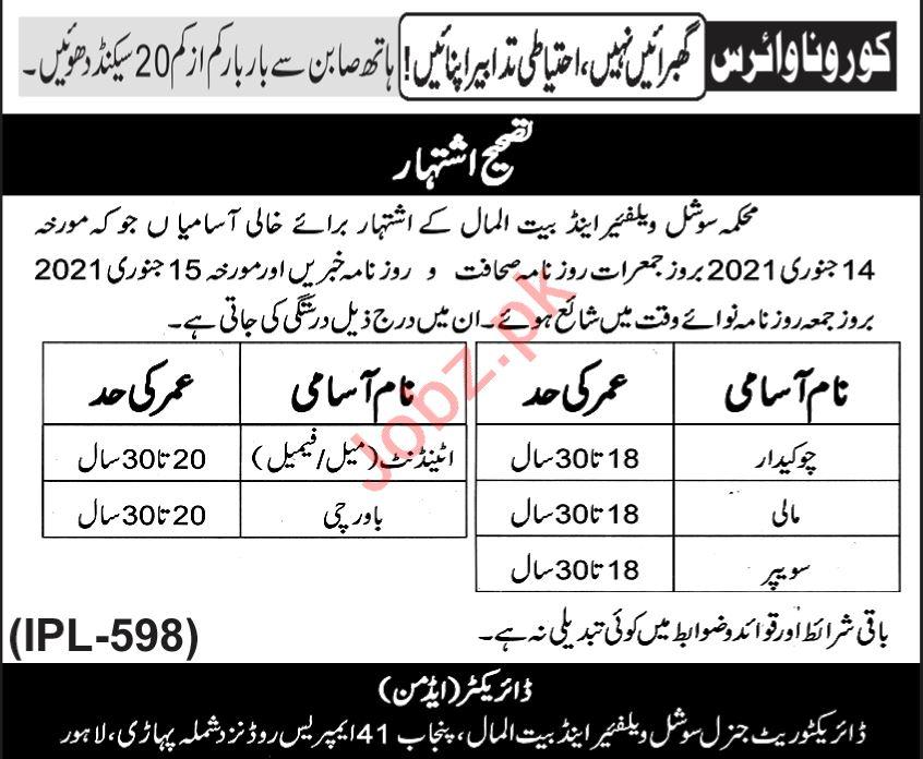 Social Welfare & Bait ul Maal Lahore Jobs 2021 Cook & Mali