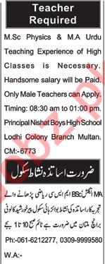 Teacher & Subject Specialist Jobs 2021 in Multan