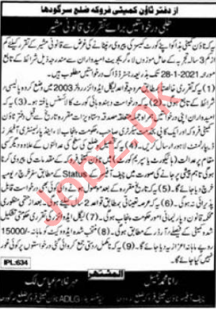 Legal Advisor Jobs 2021 in Town Committee Farooka