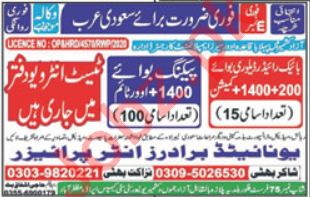 Delivery Boy & Packing Boy Jobs 2021 in Saudi Arabia