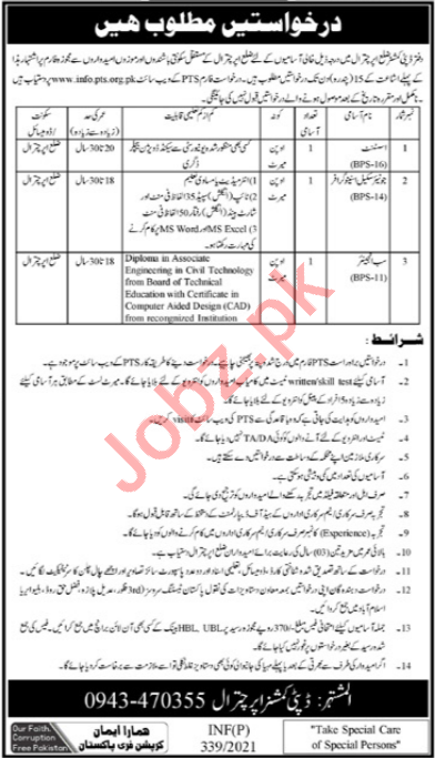 Deputy Commissioner DC Upper Chitral Jobs 2021 for Engineers