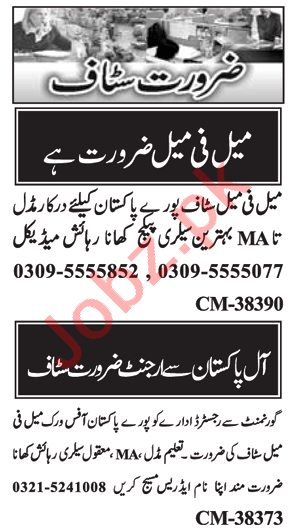 Computer Operator & Assistant Manager Jobs 2021