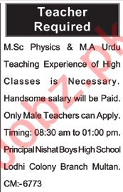 Male & Female Teaching Staff Jobs 2021 in Multan
