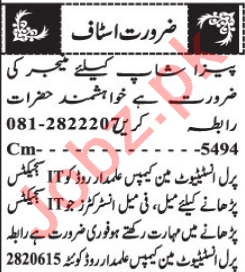 Shop Manager & Female Instructor Jobs 2021 in Quetta