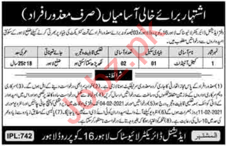 Livestock & Dairy Development Department Lahore Jobs 2021