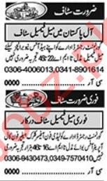 Call Operator & Telephone Operator Jobs 2021 in Lahore