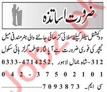 Female Teacher & Vocational Teacher Jobs 2021 in Lahore