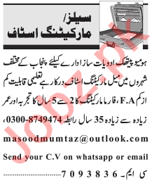 Sales & Marketing Staff Jobs 2021 in Lahore