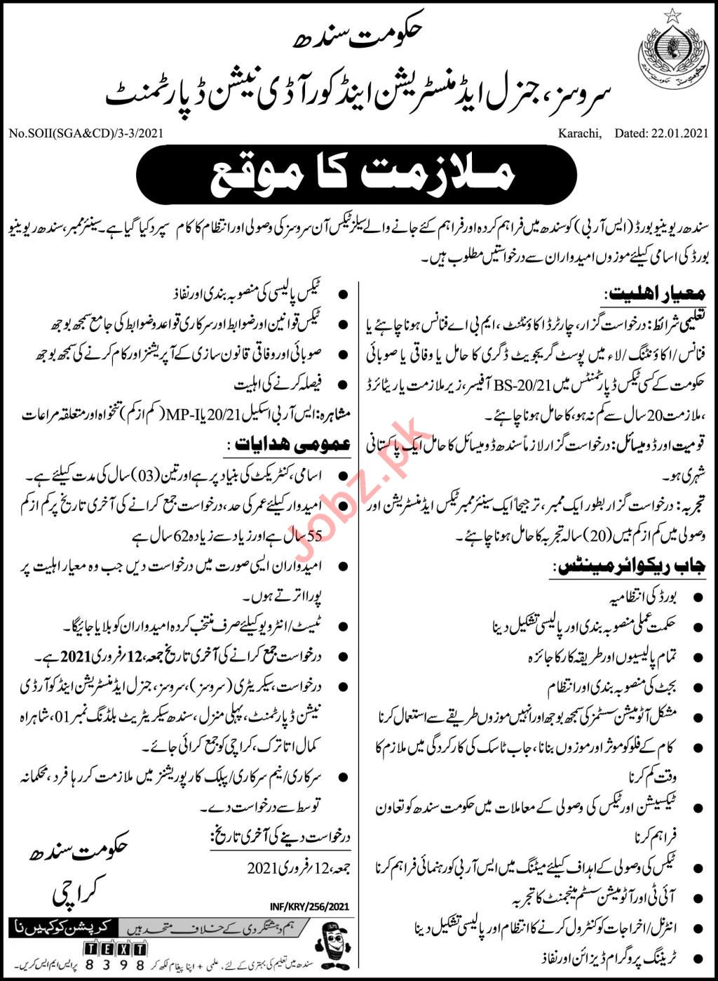 Senior Member Jobs 2021 in Sindh Revenue Board SRB