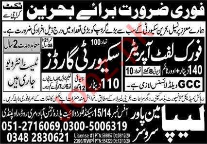 Fork Lift Operator & Security Guard Jobs 2021 in Bahrain