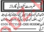 Security Staff Jobs Career Opportunity in Multan 2021