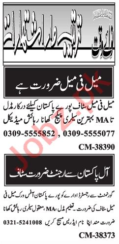 Call Operator & Data Entry Operator Jobs 2021 in Islamabad