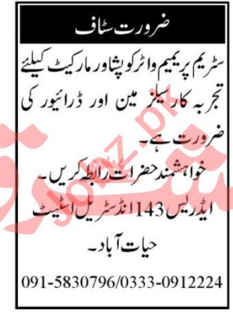Stream Premium Water Peshawar Jobs 2021 for Drivers