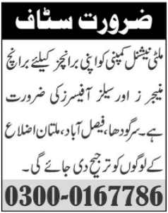 Manager & Sales Officer Jobs 2021 in Multan