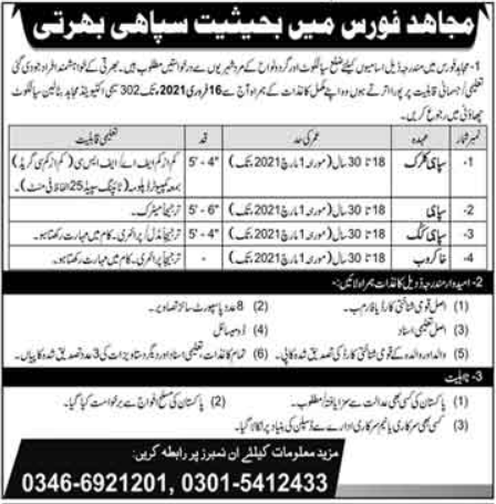 Join Muhajid Force as a Sepoy in Sialkot
