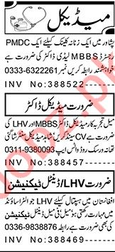 Aaj Sunday Classified Ads 24 Jan 2021 for Medical Staff