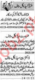 Dunya Sunday Classified Ads 24 Jan 2021 for Medical Staff