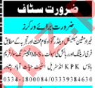Mashriq Sunday Classified Ads 24 Jan 2021 for Technical