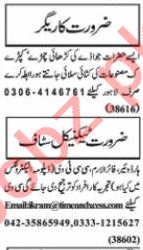 Nawaiwaqt Sunday Classified Ads 24 Jan 2021 for Technical