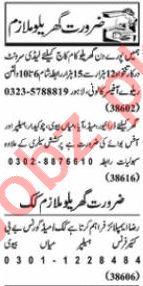 Nawaiwaqt Sunday Classified Ads 24 Jan 2021 Domestic Staff