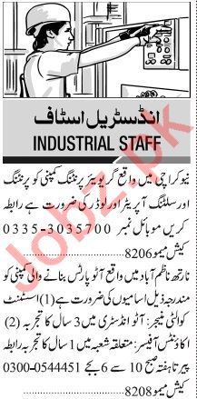 Jang Sunday Classified Ads 24 Jan 2021 for Industrial Staff