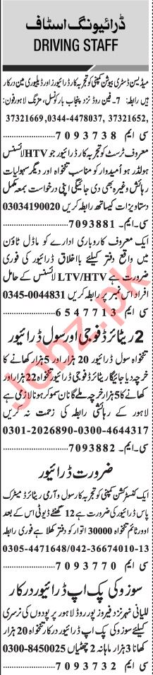 Jang Sunday Classified Ads 24 Jan 2021 for Driving Staff