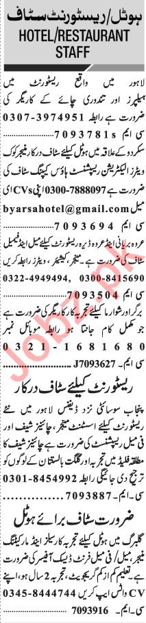 Jang Sunday Classified Ads 24 Jan 2021 for Restaurant Staff