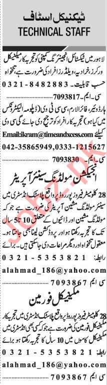 Jang Sunday Classified Ads 24 Jan 2021 for Technical Staff