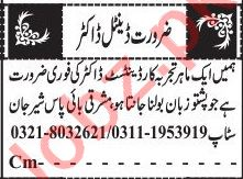Jang Sunday Classified Ads 24 Jan 2021 for Medical Staff