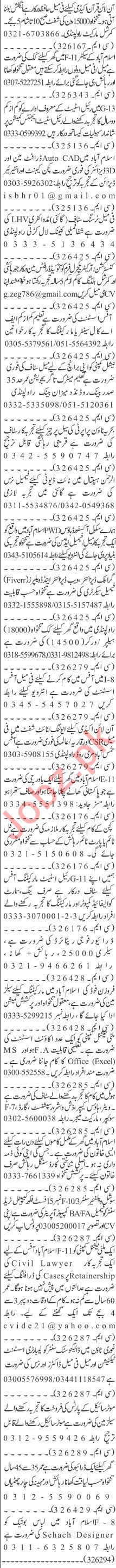 Jang Sunday Classified Ads 24 Jan 2021 for Administration