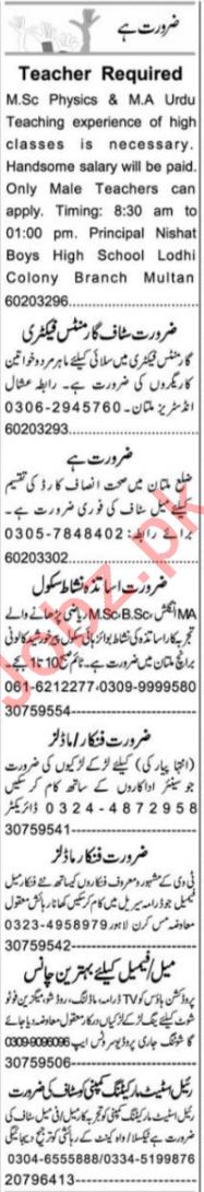 Express Sunday Multan Classified Ads 24 Jan 2021